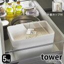 TOWER タワー 米びつ 5kg おしゃれ 山崎実業 タワ...