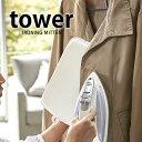 アイロンミトン タワー tower タワー アイロン台 【よりどり3点送料無料対象商品】 スチーム用 かけたまま 山崎実業 yamazaki