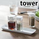 TOWER タワー 調味料トレー トレー キッチン 収納 調味料いれ おしゃれ 収納 山崎実業 タワーシリーズ シンプル ホワイト ブラック モノトーン 北欧 キッチン 雑貨 YAMAZAKI