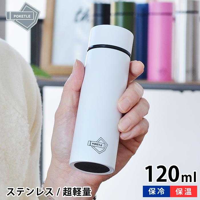 POKETLE S (ポケトル S 120ml)