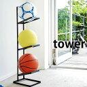 ボールスタンド3段 タワー tower ボール 収納 ボールラック ドッジボール サッカーボール バレーボール ラグビーボール キッズヘルメット シューズケース スポーツ用品 おしゃれ 雑貨 北欧 4310 4311 スリム コンパクト シンプル 山崎実業 タワーシリーズ yamazaki