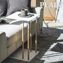 差し込みサイドテーブル PLAIN プレーン サイドテーブル ナイトテーブル ホワイト ブラック 北欧 おしゃれ シンプル スリム スチール コの字 リビング ベッドサイド モダン コーヒーテーブル 4803 4804 山崎実業 yamazaki