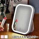 卓上ミラー LEDライト付 女優ミラー リッカ LEDメイクアップライトミラー USB 電池 鏡 卓上 折りたたみ 持ち運び 化粧 ライト 角度 調整 メイク 女優鏡 メイクミラー Lycka LED Lighted Mirror