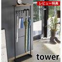天板付き引っ掛け傘立て タワー tower 傘たて おしゃれ...