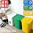 【ポイント10倍】ゴミ箱 エコ3 eco3 分別 イタリア製ゴミ箱 ふた付き 大容量ゴミ箱 ごみ箱 フタ付きダストボックス ダストBOX 45リットルゴミ箱 分別ゴミ箱