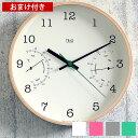 【ポイント10倍】掛け時計【送料無料】【Lemnos レムノス】TRiO トゥリオ PC10-22 掛け時計 温度計 湿度計 温湿度計 壁掛け時計 掛時計 時計 クロック デザイン インテリア