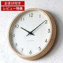 【ポイント10倍】掛け時計 電波時計 Lemnos レムノス Campagne カンパーニュ PC10-24W おしゃれ かわいい 人気 北欧 電波掛け時計 壁掛け 壁掛け時計 掛時計 時計 デザイン掛け時計 レムノス掛け時計 アナログ掛け時計 10P27May16
