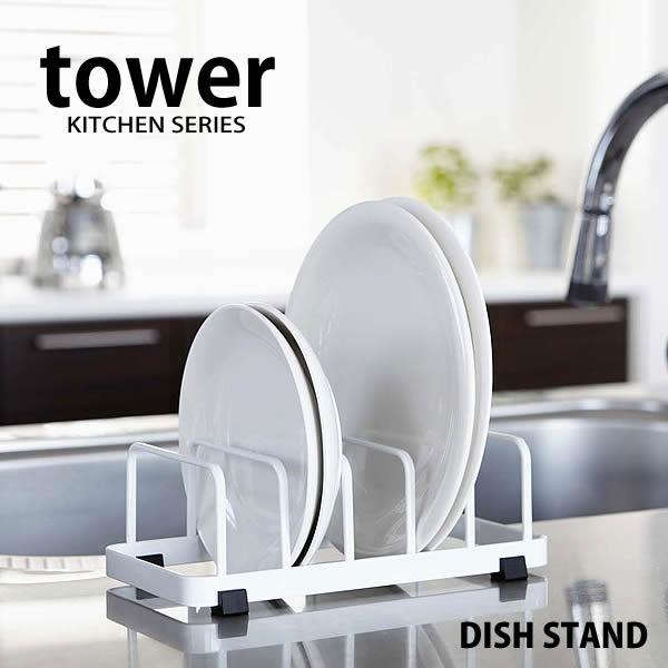 よりどり送料無料TOWERタワーDISHSTANDディッシュスタンドお皿立て皿たてお皿スタンドスチー