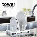 【よりどり送料無料】 TOWER タワー DISH STAN...