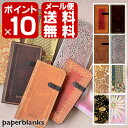 10PAPERBLANKS /  /2013/11  1...