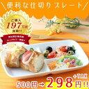 便利な仕切りプレート 1枚【白い食器/ランチプレート/仕切皿...