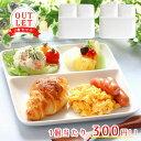 ◆ランチプレート 2枚組【白食器/洋食器/シンプル/おしゃれ/カフェ風/cafe風/仕切プレ