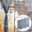 のれん 暖簾 おしゃれ コタドリアインディゴ コットン素材 3パターン 目隠し 垂れ幕 間仕切り