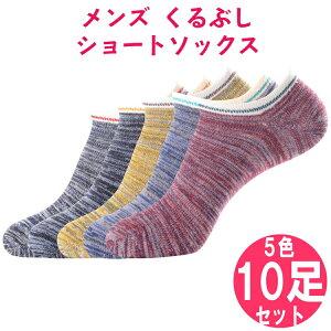 メンズ くるぶし ショートソックス 5色 10足 セット /