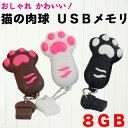 【送料無料】 おしゃれ かわいい 猫の肉球 USBメモリ 8GB / おもしろ 猫 肉球 USBメモリー 8ギガ / ネコ にくきゅう USB メモリ / ねこ...