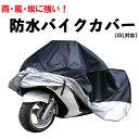 【宅急便送料無料】 雨でも安心 防水 バイクカバー XXL 【ブラック + シルバー】 / 雨 風 ほこり に強い バイク用品 カバー 3l / 撥水加工 & UV加工 破れにくい 車体カバー 3L (黒 + 銀) (収納バック付き) 02P03Dec16