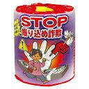 STOP振り込め詐欺 トイレットペーパー 100個入                  【代金引換できません】