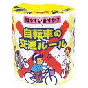 自転車の交通ルール トイレットペーパー100個入      【代金引換できません】