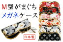 日本製 ちりめんM型メガネケース【がまぐち】【かわいい】【京都】【メンズ】【和】