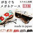 日本製 ちりめんM型メガネケース【がまぐち】【かわいい】【京都】【メンズ】【和】【老眼鏡】【サングラス】【眼鏡】【おしゃれ】【めがね】