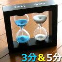 砂時計 3分 5分 ガラス きれいな砂のインテリア サンドグラス-3&5(ブルー&ホワイト)