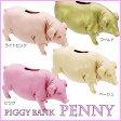 貯金箱 ぶた 豚 ブタ おしゃれ 500円玉 ピギーバンク PENNY ピンク| 02P23Apr16 |