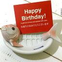 鯛のおさしみ皿 ギフトカード(HAPPY BIRTHDAY)...