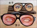 【あす楽】 おもしろ 変身グッズ 変装 めがね コスプレ ダミーメガネ