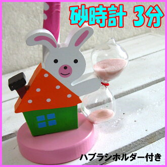 Hourglass | Toothbrush holder | Rabbit | Rabbit | キンダーシュピールキッズ hourglass three minutes rabbit