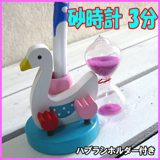 Hourglass | Toothbrush holder | Swan | キンダーシュピールキッズ hourglass three minutes swan