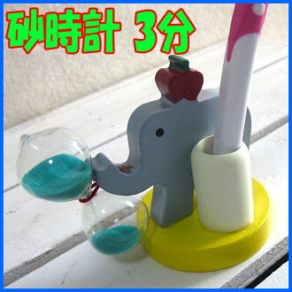 Hourglass | Toothbrush holder | Elephant | Elephant | キンダーシュピールキッズ hourglass three minutes elephant