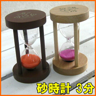 Clean hourglass three minutes | ラ キュイール hourglass three minutes round ≪ second party | Present | Birthday party | Bingo | Premium≫