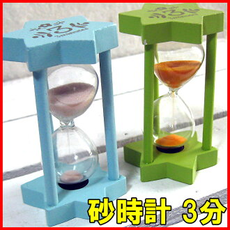 Clean hourglass three minutes | ラ キュイール hourglass three minutes star ≪ second party | Present | Birthday party | Bingo | Premium≫
