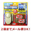 窓 防犯 アラーム ストッパー 補助錠 センサー&Wサッシロックセット N-1126 ノムラテック ...