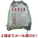 非常用持ち出し袋 非常持出袋 ABO-01 スマイルキッズ ...