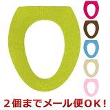 便座カバー O型 カラーショップ ( トイレカバー トイレタリー おしゃれ ヨコズナクリエーション ) (2個までメール便対応)