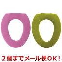 便座カバー O型 ローラン トイレカバー トイレタリー ヨコズナクリエーション (2個までメール便対応)