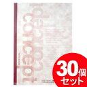 【30個セット】B5ノートA罫 50枚【学習帳文房具文具事務用品】【まとめ買い_文具_ノート】
