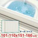 【送料無料】オーダーメイド シャッター風呂ふた 101〜110×151〜160cm【特注風呂蓋風呂フタフロフタ巻き式激安】