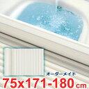 風呂ふた オーダー 風呂フタ オーダーメイド ふろふた シャッター 巻き式 風呂蓋 お風呂ふた 特注 別注 オーダーメード オーエ 75×171〜180cm