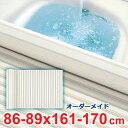 【送料無料】オーダーメイド シャッター風呂ふた 86〜89×161〜170cm【特注風呂蓋風呂フタフロフタ巻き式激安】