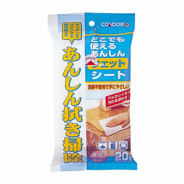 山崎産業 コンドル  あんしんウェットシート 20枚入【リビング】