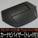アルファード20系 ヴェルファイア20系用 カーナビバイザー(トレイ付)