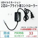 【即納】単品・交換用 家、庭、店舗等の飾り付けに! LED イルミネーション 2芯丸型ロープライト用 コントローラー 高性能33パターン…