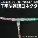【あす楽対応】【ロープライトLED 2芯・丸型用】T字型コネクタ
