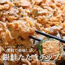 【生食用】銀鮭タタキチップ1kg お刺身 サーモン お得用 さけ サケ たたき