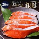 プレミアム銀鮭切身20切鮭 サケ さけ サーモン 天然 銀サ...
