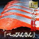 天然紅鮭「べっぴんさん」1kg 【送料無料】鮭 サケ さけ ...