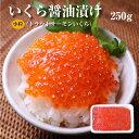 いくら(北欧サーモン)小粒 醤油漬け250g 【送料無料】...
