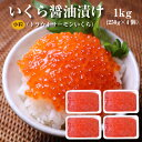 いくら(北欧サーモン)小粒 醤油漬け250g×4個(1kg)【送料無料】